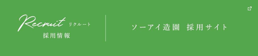 ソーアイ造園株式会社 採用サイト